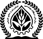 عضویت طرح و ساخت در سازمان نظام مهندسی کشاورزی و منابع طبیعیم